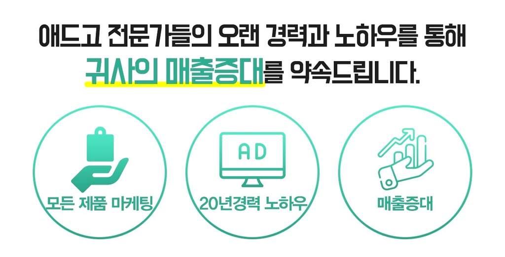 마케팅관리업체광고대행사
